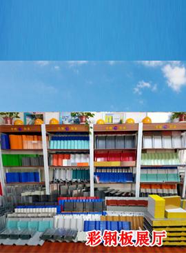 彩钢压型板展厅
